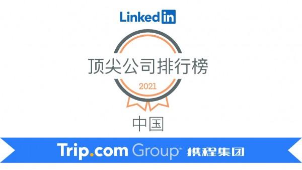 """携程荣登""""2021年领英顶尖公司排行榜"""""""