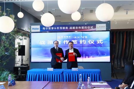 海尔智家和世茂服务签订战略合作协议,提振家电家装市场消费力