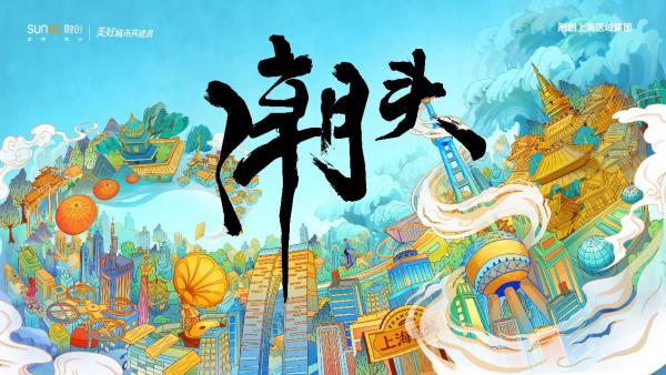 融创上海区域集团丨与长三角共潮头