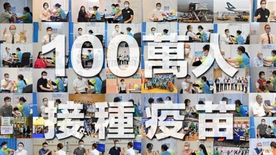 香港已有100万人接种新冠疫苗