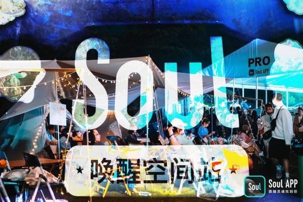 「Soul 唤醒空间站」登陆上海草莓音乐节,将 Soul 元宇宙延伸至线下