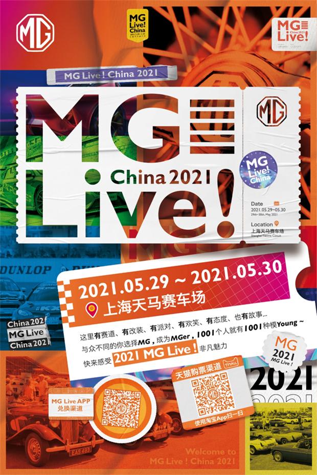 MG Live!五月底降临上海天马赛车场