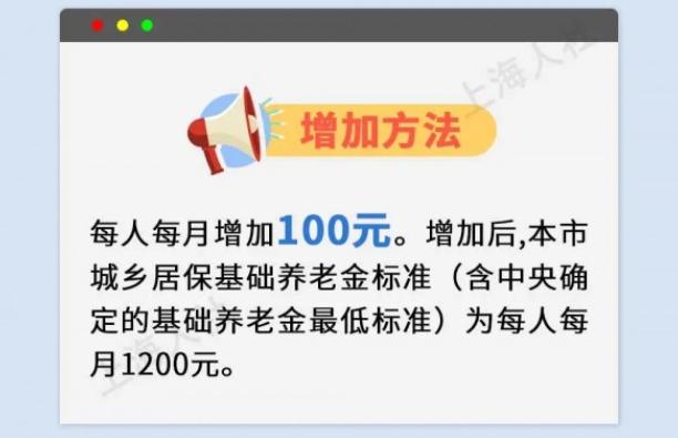 上海提高退休人员养老金,增加方法公布