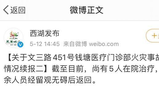 杭州钱塘医疗门诊部火灾事故公布最新情况:尚有5人在院治疗
