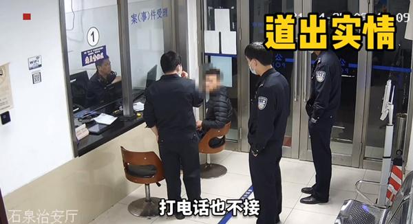 视频   为了让民警帮忙找老婆 男子谎报电动自行车被盗