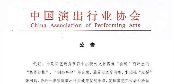 中国演出行业协会:艺人面向粉丝集资将受惩戒