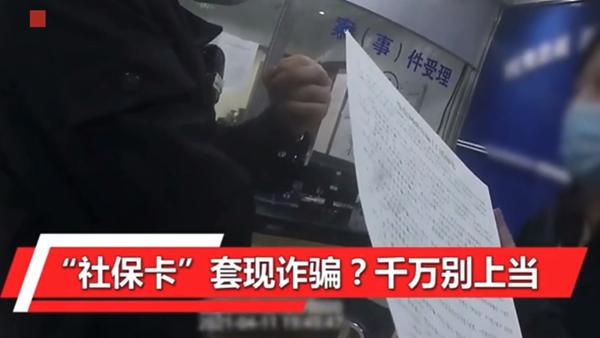 """视频   """"社保卡""""套现诈骗 浦东警方成功劝阻一起电信网络诈骗"""
