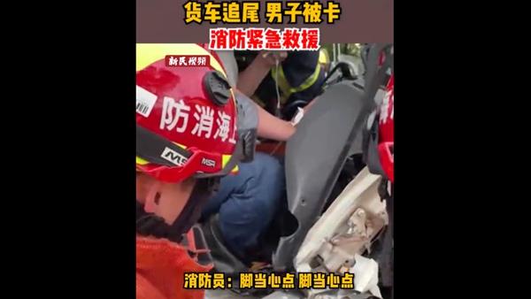 视频 | 货车追尾男子被卡车中 消防紧急救援