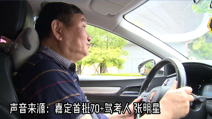 上海72岁老爷叔考出驾照了!要自驾玩遍江浙!80岁的也在考!