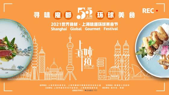 """上海""""五五购物节·环球美食节""""正式启动,线上线下开启舌尖""""大冒险"""""""