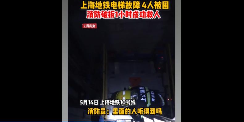 10号线电梯故障,4人被困!消防破拆1小时成功救人