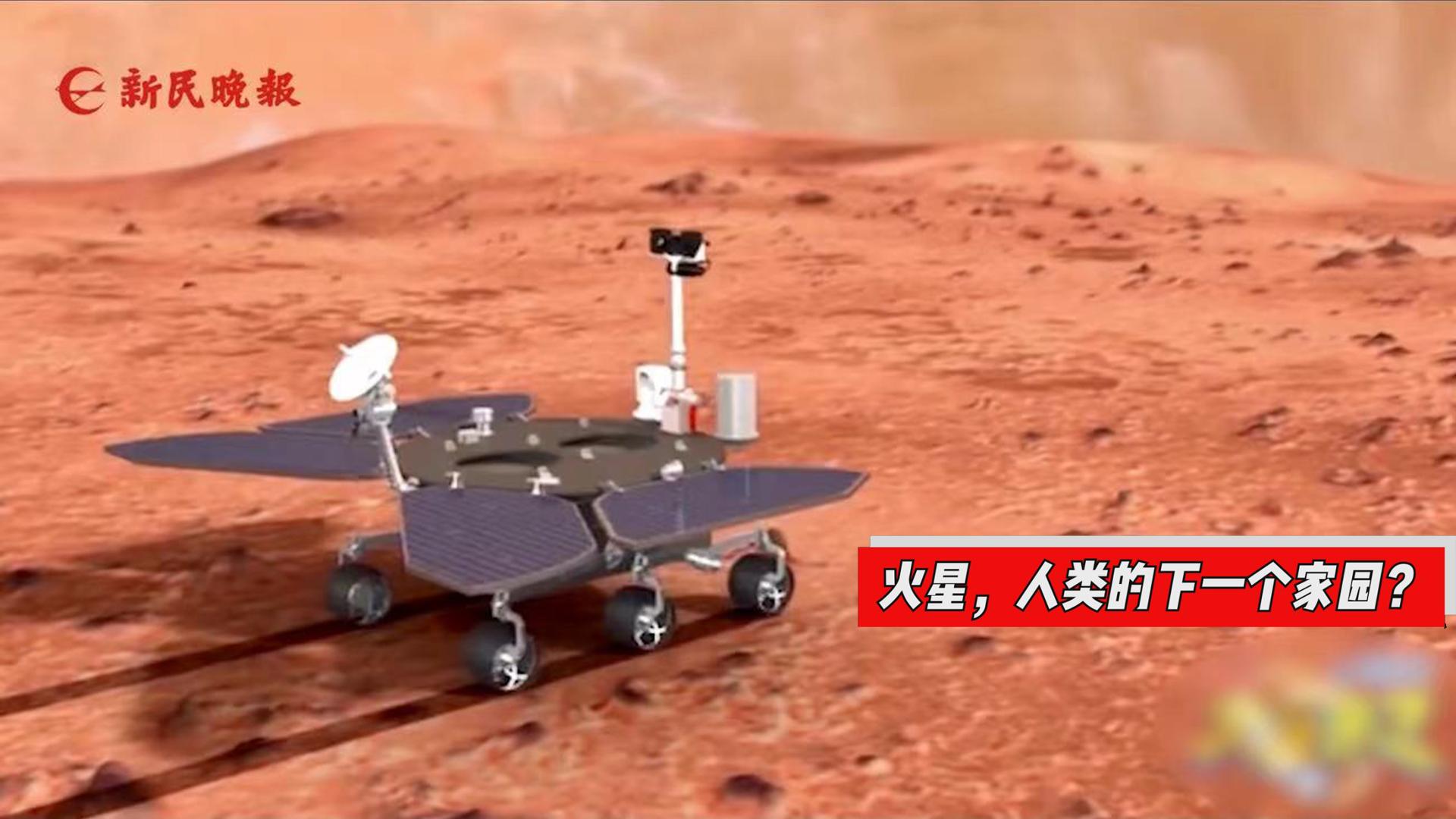 三分·天下|火星,人类的下一个家园?
