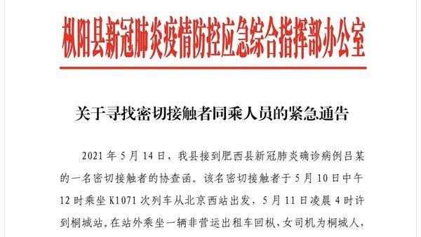安徽铜陵发现一合肥确诊病例密接者 曾乘坐出租车出行