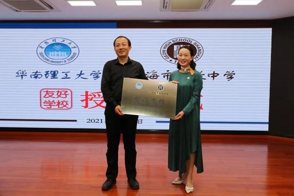 探索高中高校协同育人新模式  上海市格致中学与华南理工大学结为友好学校