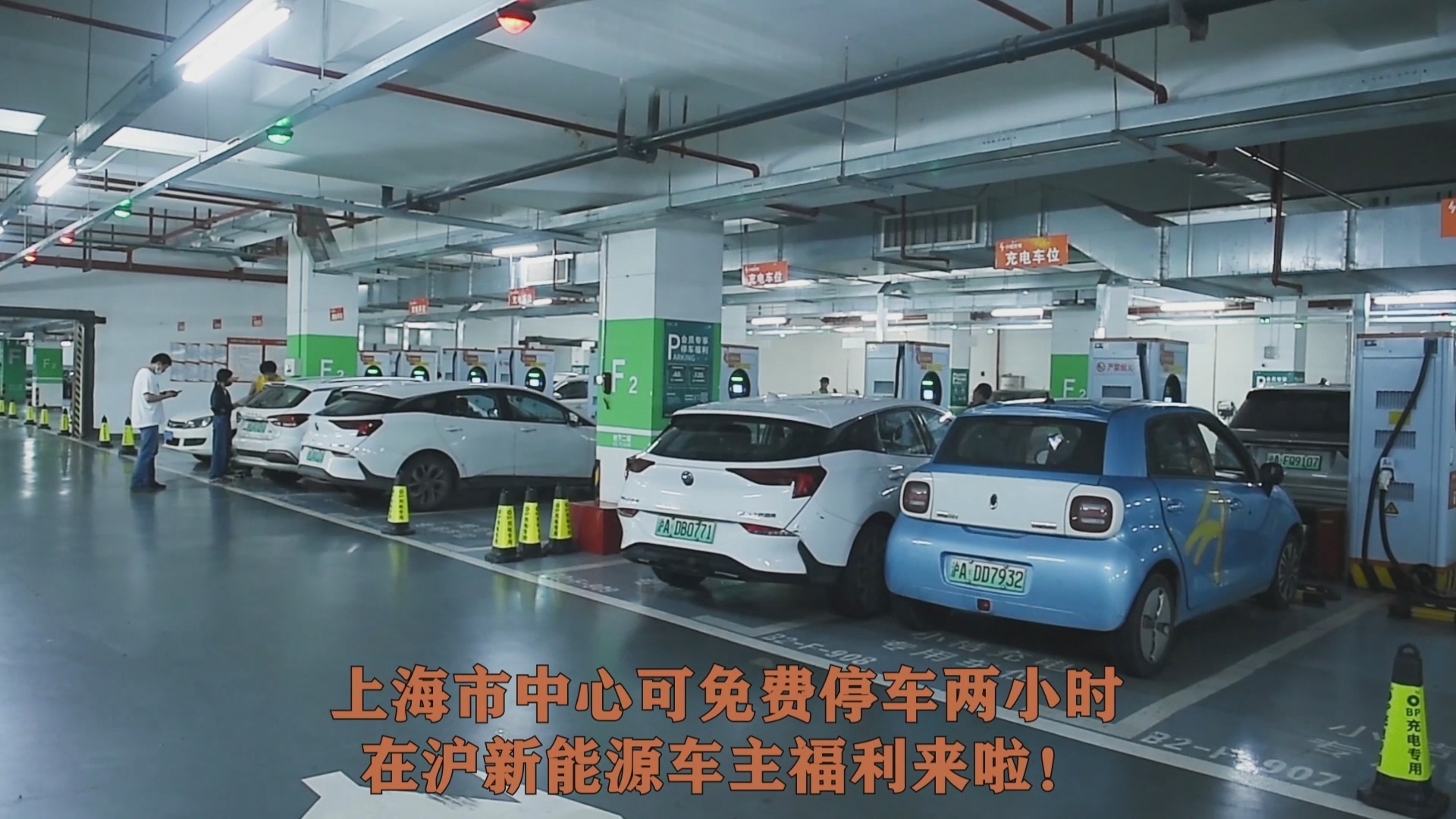 上海免费停车2小时还可充电,车主:分时段收费合理