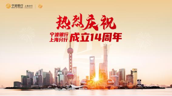 风雨共进十四载,海阔自有破浪舟 ——写在宁波银行上海分行14周年行庆之际