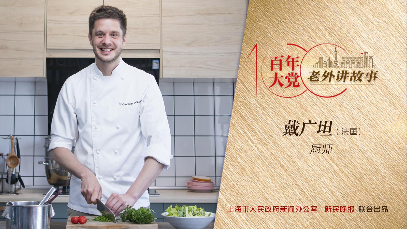 第45期 | 戴广坦:炒蛋、豆腐煲、土豆烧刀豆,法国厨师生涯始于这三道中餐