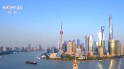 今日中国丨选择上海的理由