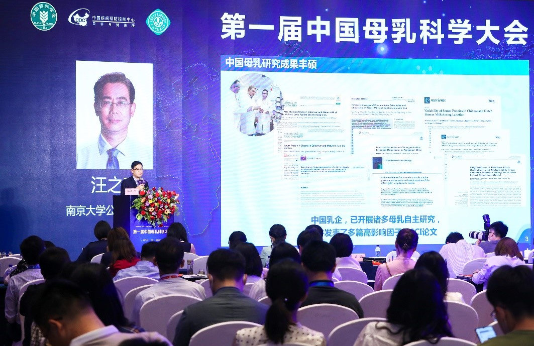 第一届中国母乳科学大会召开,伊利领航探索母乳营养奥秘