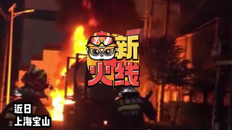 视频 | 槽罐车深夜突发大火 消防员刚到现场就遇油箱爆炸