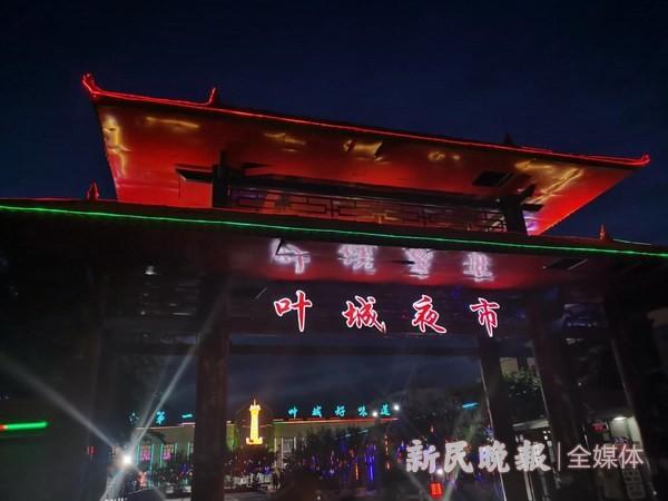 叶城夜市:点亮幸福生活