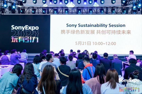 做展会不忘做公益  索尼三箭齐发 助力中国可持续发展
