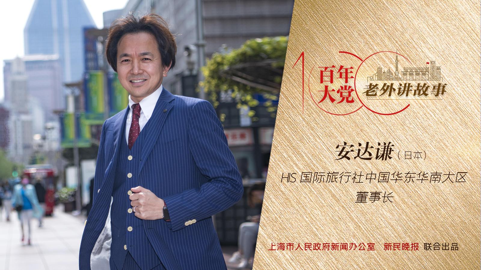第46期 | 安达谦:希望更多外国朋友来上海,来一次长三角之旅