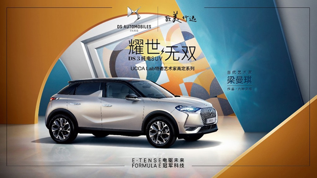 DS首款纯电动车型DS 3中国上市
