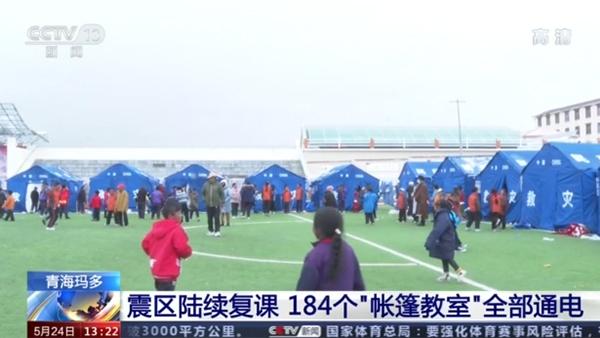 """青海玛多震区学校陆续复课 184个""""帐篷教室""""全部通电"""