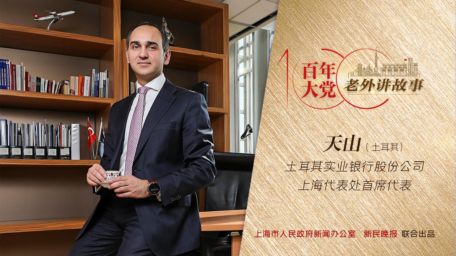 第48期 | 天山:我是中国迷,最喜欢研究中国近代史