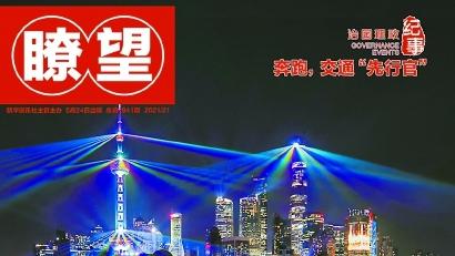 《瞭望》封面文章:上海开启新航程
