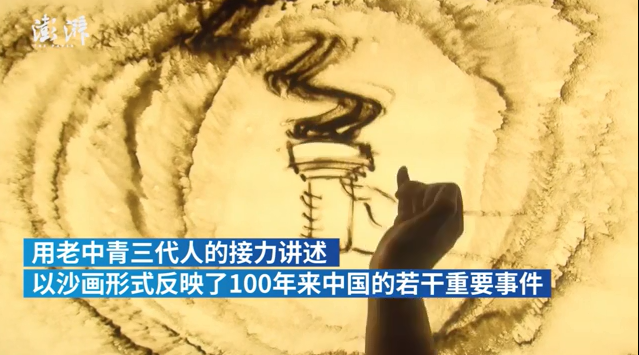老中青三代人的接力讲述:沙画视频《我志愿加入中国共产党》