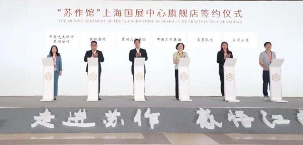 """携程集团与苏州文旅局签订战略协议,拟推出""""四季苏州 人间天堂""""2021年度品牌"""