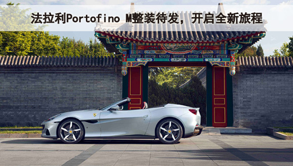 法拉利Portofino M整装待发 开启全新旅程