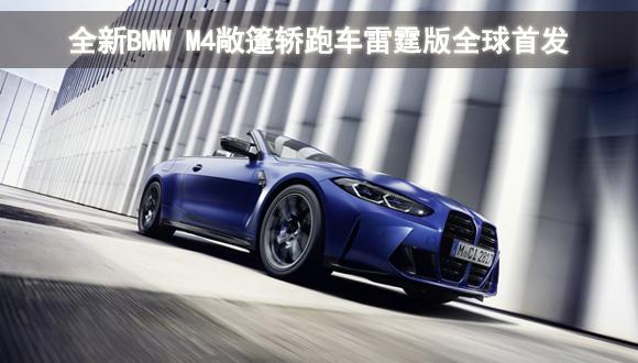 全新BMW M4敞篷轿跑车雷霆版全球首发