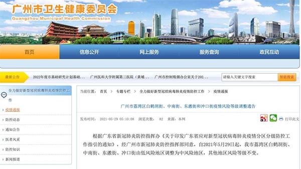 广州市四地升级为中风险地区