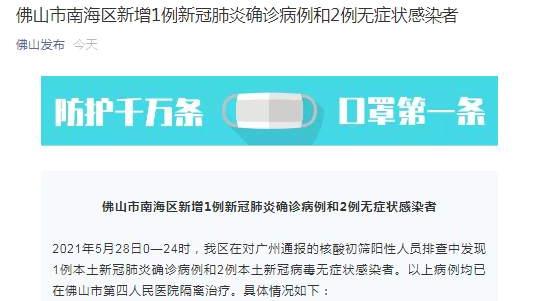 广东佛山新增1例确诊详情公布,系1岁婴儿