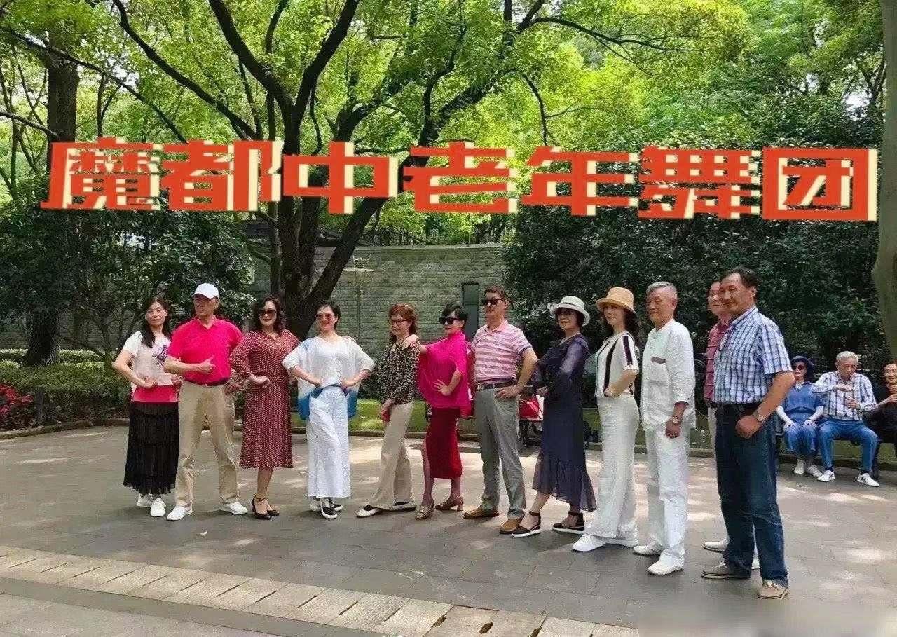当刘嘉玲混入上海阿姨爷叔的广场舞圈…画风竟然是这样的!