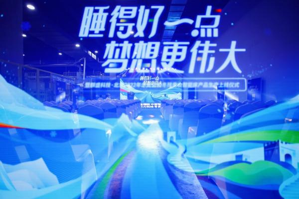 麒盛科技·北京2022年冬奥会和冬残奥会 智能床产品生产上线仪式