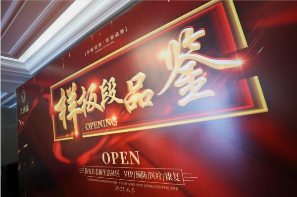 《九洲锦|一城高端养老生活范本,耀世盛放》