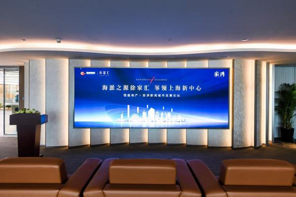 共话未来海派生活,徐家汇城市发展论坛隆重举行
