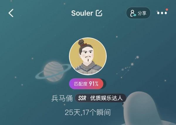"""与兵马俑跨次元""""聊天"""",Soul App引发文物保护热"""