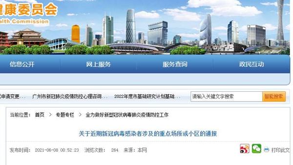广州本轮疫情已报告98例境内感染者,涉144个场所或小区