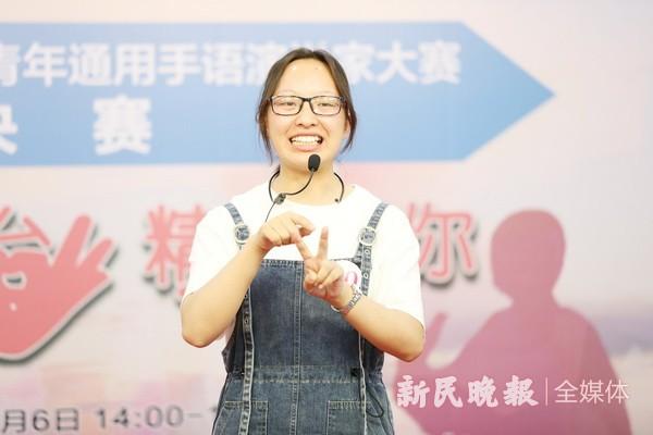 用手语讲述真情故事 首届黄浦区青年通用手语演说家手语大赛决赛上演