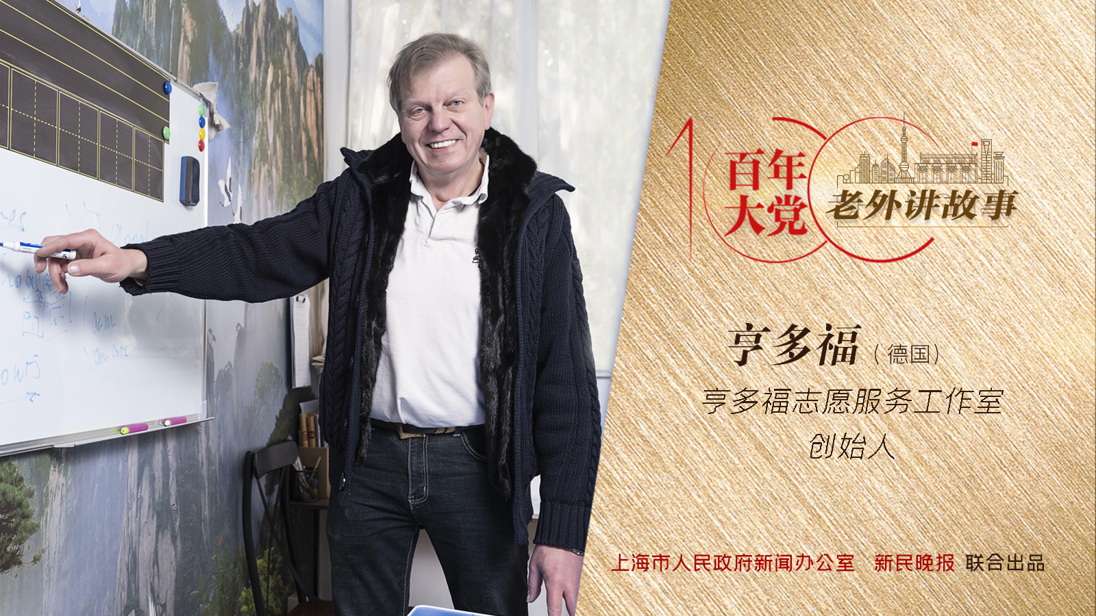 """亨多福:人们叫我""""洋雷锋"""",还成立了以我命名的志愿服务工作室   百年大党-老外讲故事(65)"""