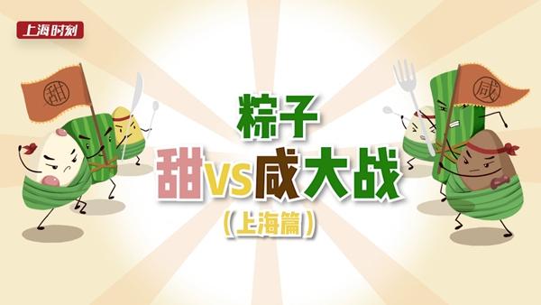 """视频   街头大调查:""""粽子节""""来了,你是甜党还是咸党?"""