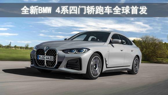全新BMW 4系四门轿跑车全球首发