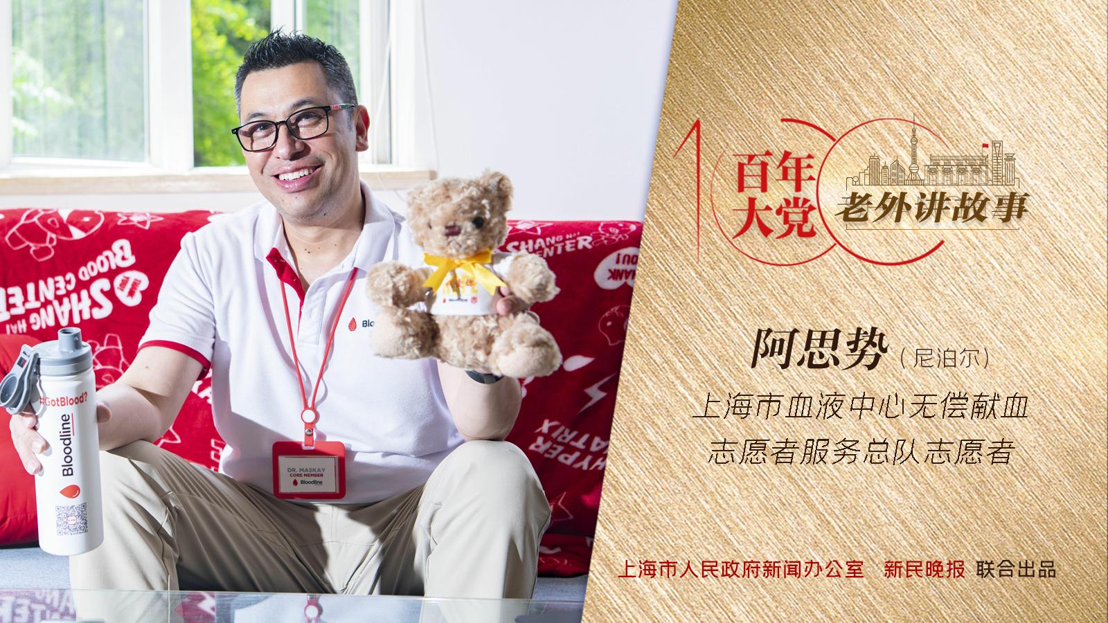阿思势:我们在上海组建了一个外籍献血志愿者团队 | 百年大党-老外讲故事(68)