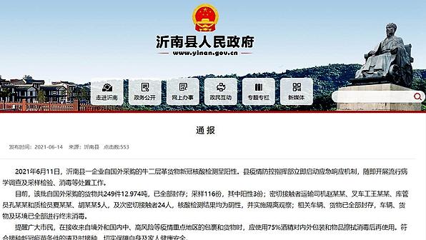 山东沂南通报牛二层革货物核酸阳性:采样116份,阳性3份