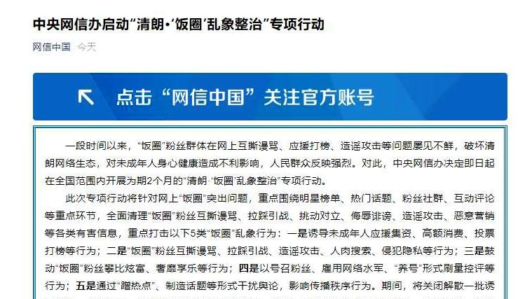 """中央网信办启动专项行动 重点打击5类""""饭圈""""乱象"""